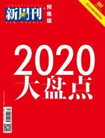 新周刊2020大盘点