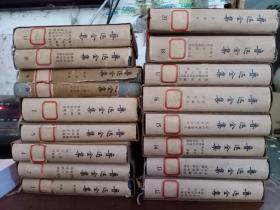 鲁迅全集 (全二十卷 缺3、6、19)1973年一版一印 【乙种本】 有外盒(8和9没外盒是1957年出版)品相如图