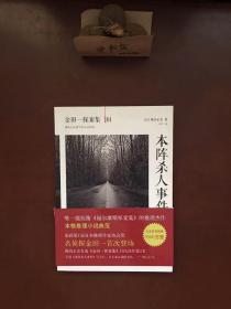 本阵杀人事件:横沟正史作品·金田一探案集01