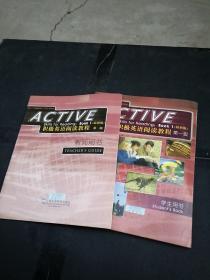 积极英语阅读教程(第1级)(教师用书)(最新版)+积极英语阅读教程(第1级)(学生用书)(最新版)