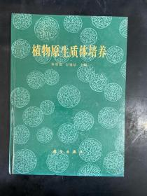 植物原生质体培养