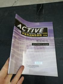 积极英语阅读教程:(第4级)(教师用书)(最新版)
