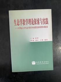 生态学教学理论探索与实践(作者签赠)
