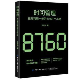 (自我提升)时间管理:充分利用一年的8760个小时