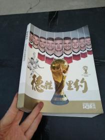 德胜里约.2014世界杯典藏画册