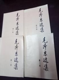 毛泽东选集 第1--4 卷
