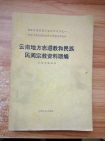 云南地方志道教和民族民间宗教资料琐编