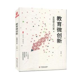 【正版】教育微创新:发现细节的力量 大夏书系
