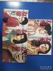 女帝 (1-5册全,5册合售,请仔细看描述)