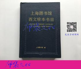 【布袋文化】上海圖書館西文珍本書目  1992年初版精裝僅印1100冊