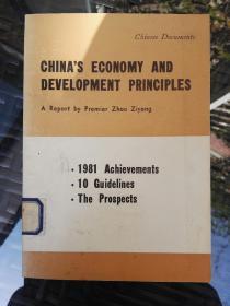 China's Economy and Development Principles:A Report by Premier Zhao Ziyang. Chinese Documents 中国经济形势和建设方针:国务院总理赵 紫阳的报告/中国文件系列