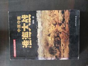 中国现代军事文学丛书:中原夺鹿淮海大战