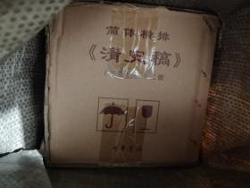 清史稿 简体字本(1-12)(简体横排本平装·全12册)