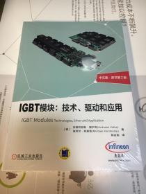 IGBT模块:技术、驱动和应用(中文版 原书第2版)