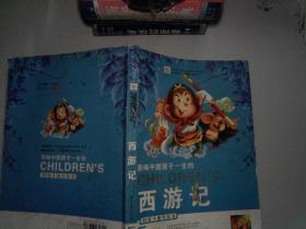 好孩子博学丛书:拼音美绘本:少儿版影响中国孩子一生的西游记
