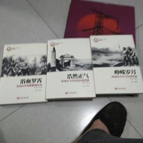 中国井冈山干部学院系列教材(浴血罗霄,峥嵘岁月,浩然正气)三册合售