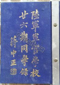 绝版好书《陆军军官学校预廿六期同学录》【精装】1955年9月