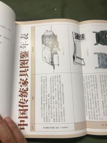 中国传统家具图鉴
