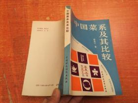 中国菜系及其比较