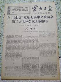 生日报云南日报1968年11月25日(4开四版)在中国共产党第七届中央委员会第二次全体会议上的报告;在斗争中活学活用毛泽东思想大灾也能夺得大丰收;铁道兵部队战斗在南北各地加紧修建铁路