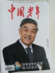 中国老年 2020年9月 上半月版
