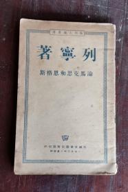 列宁论马克思和恩格斯 50年版 包邮挂刷