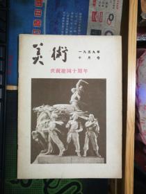 《美术》1959年10月号  庆祝建国十周年