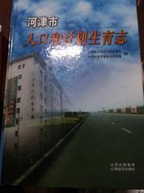 河津市人口和计划生育志