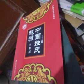 中国姓氏起源全知道 中国文化知识读本