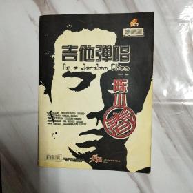 陈弈迅与陈小春吉他弹唱:珍藏版