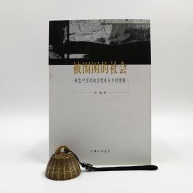 绝版| 被围困的社会:转型中国的政治想象与乡村理解(锁线胶订)