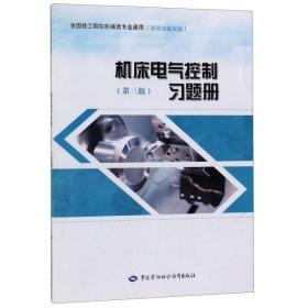 机床电气控制(第三版)习题册