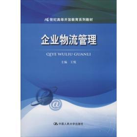 企业物流管理(21世纪高等开放教育系列教材)