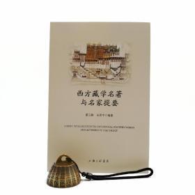 西方藏学名著与名家提要