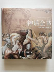 神话全书:众神与他们的故事