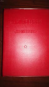 红塑封软精装《毛主席和林副主席指示》内有两张林的彩照和林题词二幅及毛照片题词多幅。