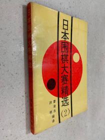 日本围棋大赛精选 2