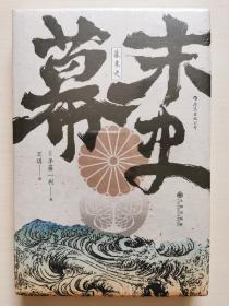汗青堂丛书059·幕末史:不一样的明治维新