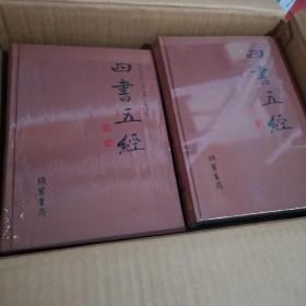 四书五经全四卷