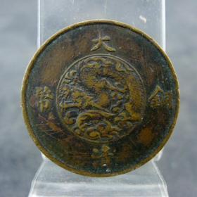 大清铜币宣统三年百枚换银币一圆清代机制货币保真保老古董古玩杂项收藏