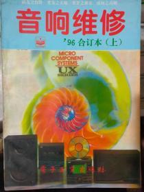 《音响维修 '96合订本(上)》录音机原理与维修(5)、单片集成放象机的检修、组合音响自动选曲电路常见故障检修、浅谈音像系统的改进........