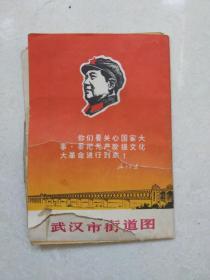 文革时期武汉市街道图
