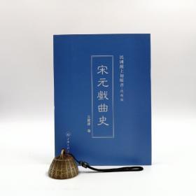 民国沪上初版书:宋元戏曲史(精装)