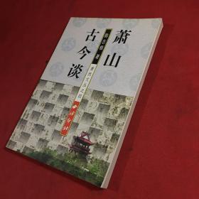 萧山古今谈(萧然文丛之四)