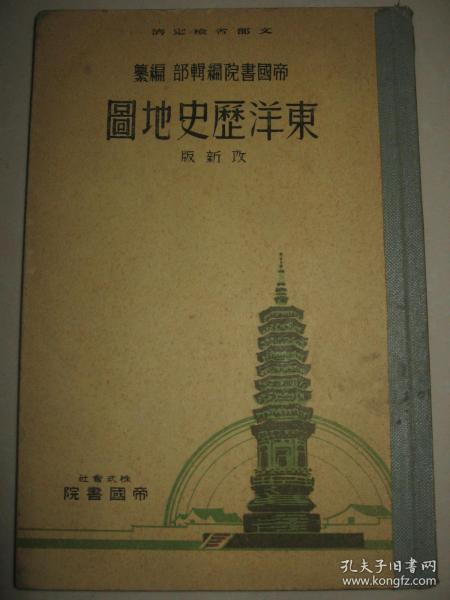 侵华地图 1934年《东洋历史地图》1册全  中国历代沿革地图