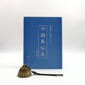 民国沪上初版书:中国风俗史(精装)
