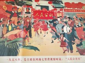"""文革宣传画怀旧大海报 装饰 墙贴画 印刷年画 一九五八年,毛主席在河南七里营视察时说:""""人民公社好"""" 伟大的袖毛主席万岁 人民公社 热烈欢呼毛主席为人民园题词"""