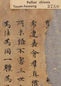 敦煌遗书 法藏 P3280太上洞玄灵宝开演秘密藏经卷第九手稿。纸本大小30*520厘米。宣纸原色微喷印制。