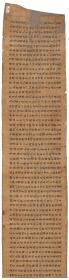 敦煌遗书 法藏 P3298义净 金光明最胜王经手稿。30*120厘米。宣纸原色微喷印制。