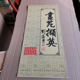 1986年挂历  艺苑撷英[3开] [R0126]